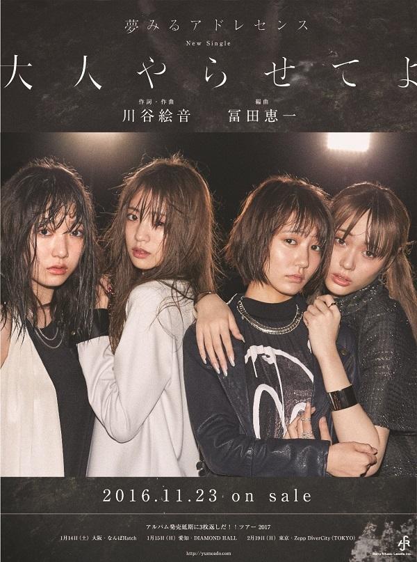 yumeado_shinbun_A-1ol