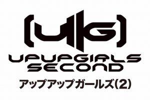 news_header_upupgirls_logo201611