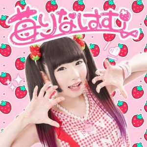 "1st single ""Ichigo Rinahamu"""
