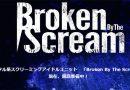 """4 สาว สไตล์เมทัลไอดอล """"Broken By The Scream"""" เตรียมเดบิว 15 มกราคม 2017 นี้!"""