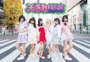 Appare Harajuku! ปล่อย MV 『Kono Saki e!』 ต้อนรับ 1st ซิงเกิ้ลจำหน่าย 25 เมษายน 2017