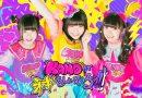 KAMO ga negi o shotte kuru!!! (คาโมเนงิ) 3 สาวไอดอลสุดน่ารักพลังต้นหอม!