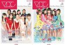 「つばきファクトリー」と「つりビット」ได้มีบทสัมภาษณ์ ลงนิตยสาร『VDC Magazine No.003』