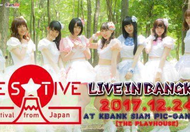 รายละเอียดงาน【FES☆TIVE LIVE in Bangkok】24 ธันวาคมนี้ 2 รอบเท่านั้น!