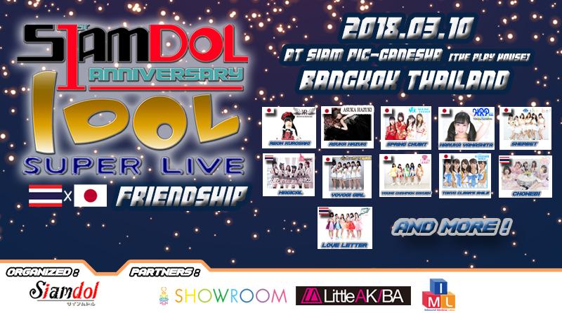 รายละเอียดงาน Siamdol 1st Anniversary IDOL Super Live Thailand Japan Friendship 10 มี.ค. 2018