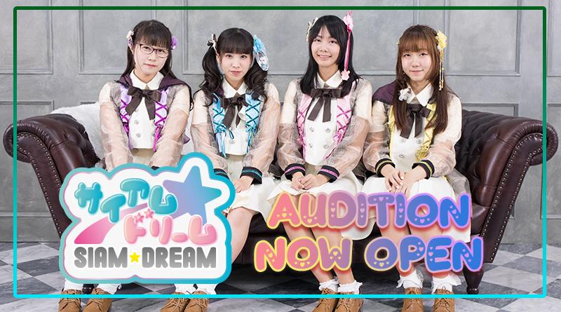 ไอดอลลูกครึ่งไทยญี่ปุ่น Siam☆Dream เปิด Audition แล้วตั้งแต่วันนี้ – 31 ตุลาคม 2561 นี้!