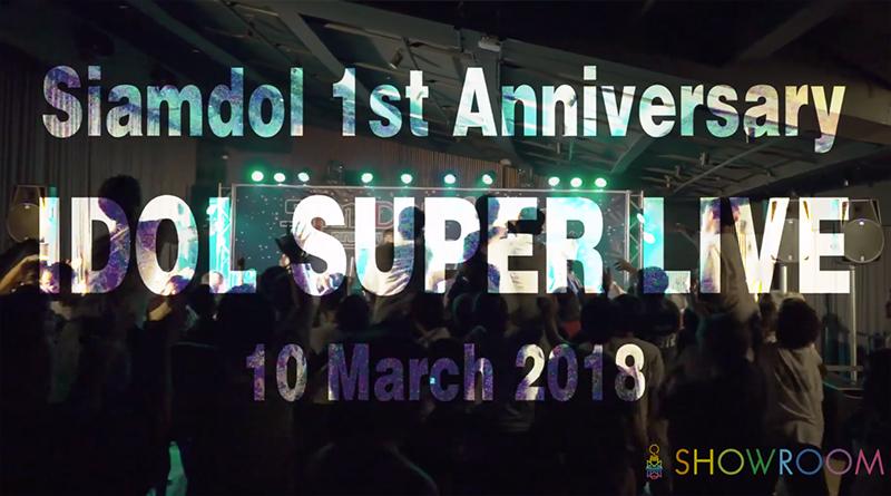 บันทึกความทรงจำ「Siamdol 1st Anniversary IDOL Super Live Thailand×Japan Friendship」จาก SHOWROOM Thailand