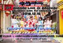 รายละเอียดงาน NECOPLA 1st ONEMAN LIVE in Bangkok : 「Ai THAI! Mise THAI! Tanoshimi THAI!」15 ธันวาคม 2561