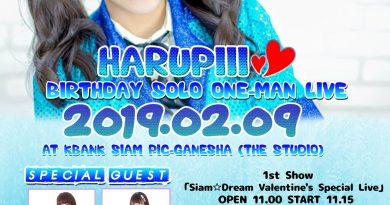 รายละเอียดงาน Siam☆Dream Valentine's & Harupiii One Man Live 9 ก.พ. ซื้อบัตรได้แล้ววันนี้