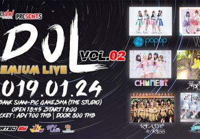"""รายละเอียด Siamdol Presents """"IDOL Premium LIVE Vol.2"""" วันที่ 24 มกราคม 2562 นี้"""