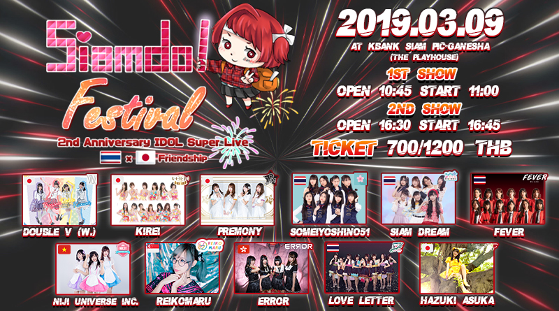 รายละเอียดงาน Siamdol Festival 2019 : 2nd Anniversary IDOL Super Live วันที่ 9 มีนาคม นี้!!