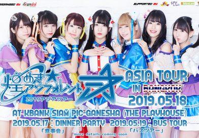 รายละเอียด Kirameki☆Anforent Asia Tour in Bangkok วันที่ 18 พฤษภาคมนี้!