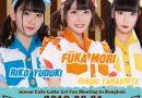 รายละเอียดงาน Junsui Cafe Latte 1st Fan Meeting in Bangkok วันที่ 1 มิถุนายน 2562