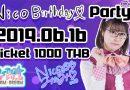 รายละเอียด Nico Birthday Party 2019 วันที่ 16 มิถุนายน / แจ้งโอนเงิน