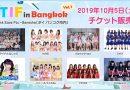 รายละเอียดงาน mini TIF in Bangkok 2019 【Information】