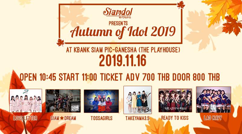 รายละเอียดงาน Autumn of IDOL 2019 วันที่ 15-17พฤศจิกายนนี้