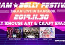 """รายละเอียด Siam☆Dolly Festival งาน 3man Live """"Siam☆Dream,Chu☆Oh!Dolly,FES☆TIVE"""" วันที่ 29 พย. – 1 ธค. นี้"""